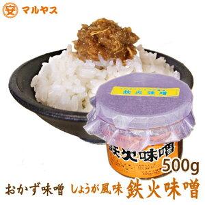 【鉄火味噌500g】マルヤス特選なめ味噌!しょうが風味