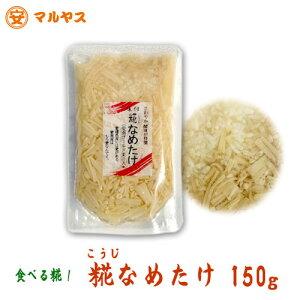 糀なめたけ 愛南ゴールド果汁入 麹なめ茸【ゆうメール対象商品】150g マルヤスの食べる糀