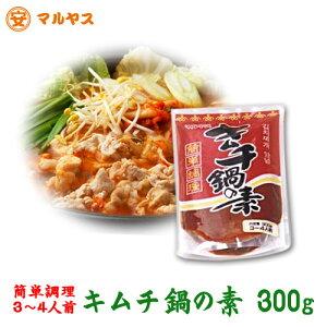 簡単調理3〜4人前【キムチ鍋の素300g】マルヤスの麦味噌ベースで仕上げました。本場韓国産唐辛子の辛みにみそのうまみをミックス