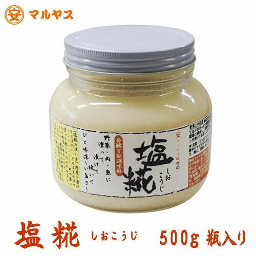 無添加 塩こうじ,塩麹,塩糀【500g】-安心安全宣言-愛媛県産のお米(無農薬、有機栽培のコシヒカリ)と赤穂の塩使用
