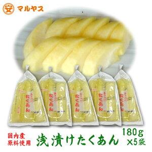 国内産原料使用【浅漬けたくあん】3本入×5袋