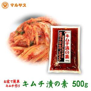 【キムチ漬けの素500g】お家で簡単キムチ作り!白菜で3~4kg作れます!