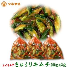 オイキムチ【きゅうりキムチ】胡瓜キムチ 200g×3袋 1セット