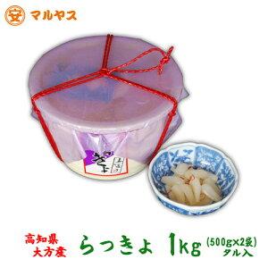 【国産らっきょ1kg】高知県大方産手作りのため少量生産、らっきょう漬け、らっきょ漬け【RCP】