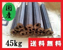 オガライト 国産 15kg×3 合計45kg キャンプ 暖炉 薪ストーブ