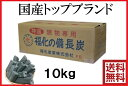 【送料無料】国産 福化備長炭 10kg オガ備長炭 オガ炭 高品質 バーベキュー 焼鳥 焼肉 火鉢