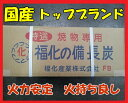 【送料無料】福化備長炭(10kg)オガ備長炭 オガ炭 国産高品質 バーベキュー 焼鳥 焼肉 火鉢