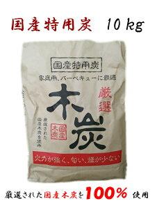 高品質 国産木炭(10kg)ザク炭 特用(3級)七輪 火鉢 アウトドア バーベキュー(BBQ)焼肉 焼鳥