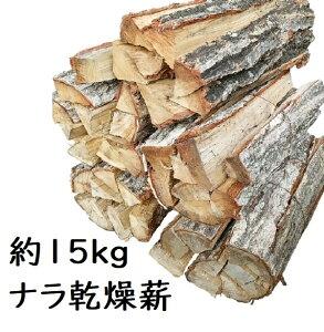 薪 送料無料 ナラ 楢 なら 乾燥 約15kg (2束) キャンプ アウトドア 薪ストーブ 暖炉 広葉樹