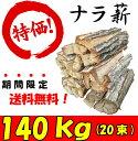 薪 送料無料 ナラ なら 楢 乾燥薪 140kg以上(20束) キャンプ アウトドア 薪ストーブ 暖炉