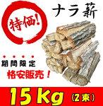 薪送料無料ナラ楢なら乾燥15kg(2束)キャンプアウトドア薪ストーブ暖炉