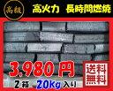 【あす楽】1級 オガ備長炭 オガ炭 おが炭 20kg (10kg X2箱) 火持ち良し 火力安定 七輪 火鉢 バーベキュー(BBQ )