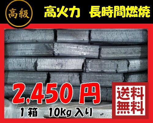 【炭 バーベキュー】1級品 オガ備長炭 オガ炭 おが炭 (10kg) 火持ち良し 火力安定 七輪 火鉢 焼鳥 焼肉