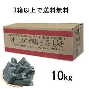 【3箱以上購入で送料無料】1級 オガ備長炭 オガ炭 おが炭 10kg 火持ち良し 火力安定 火鉢 七輪 バーベキュー 焼鳥 焼肉