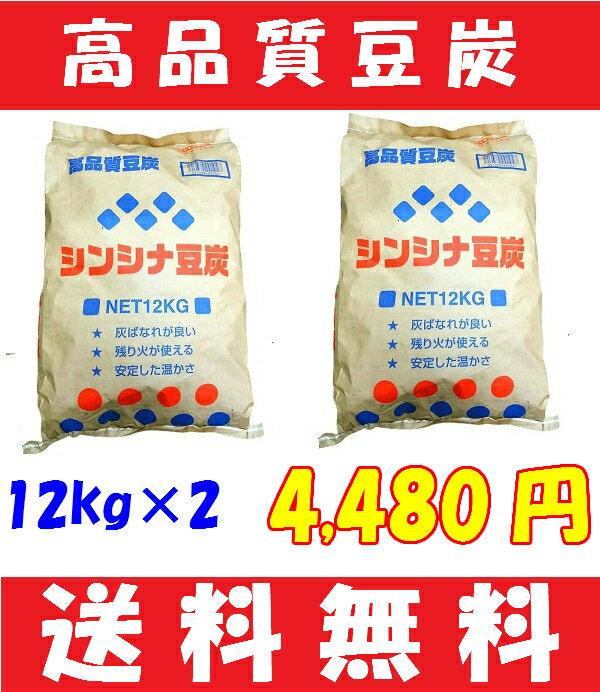 高品質 シンシナ豆炭 12kg×2(24kg) 豆炭あんか アンカ 豆炭こたつ