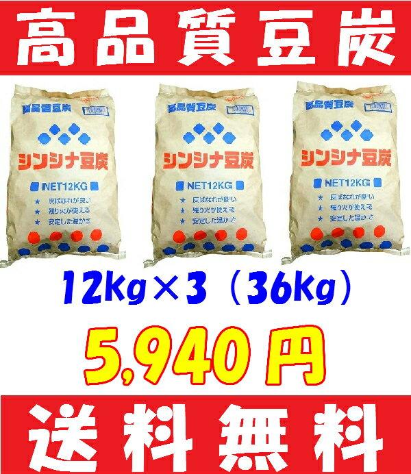 高品質 シンシナ豆炭 12kg×3(36kg) 豆炭あんか アンカ 豆炭こたつ