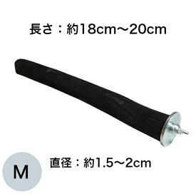 備長炭 止まり木 M :長さ:約18〜20cm 直径:1.5〜2cm