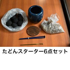 たどんスターター6点セット 信楽焼 火鉢 セット (火箸 炭団 灰 火ばさみ 置台) 生子 ( ナマコ なまこ ) 金彩 (きんだみ) 手あぶり