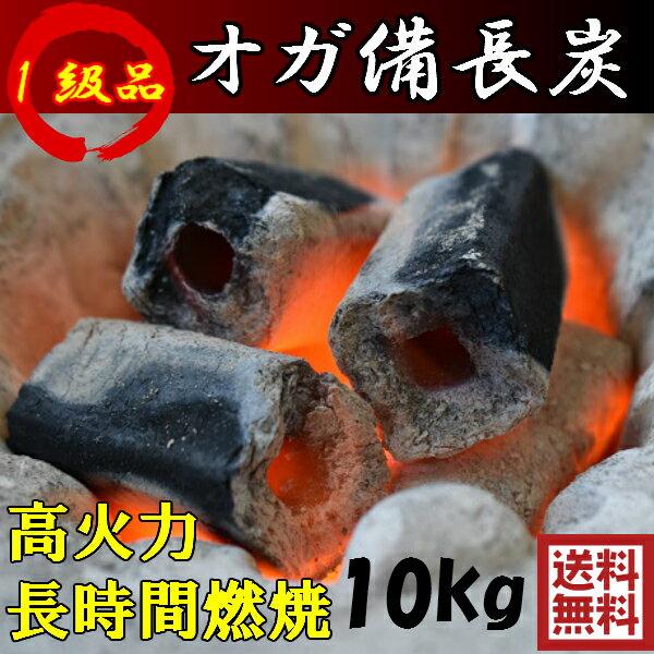 【炭 バーベキュー】1級品 オガ備長炭 (10Kg) オガ炭 おが炭 火持ち良し 火力安定 七輪 火鉢 焼鳥 焼肉