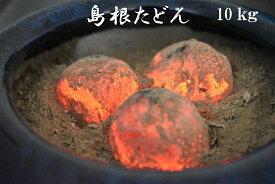 島根 炭団(たどん)10kg 火鉢 囲炉裏 掘りこたつ 茶道 手あぶり ストーブ