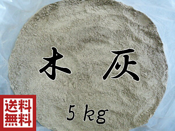 木灰(5kg)良質な灰です 【送料無料】 火鉢 囲炉裏 用 等に