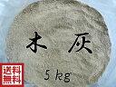 木灰(5kg)良質な灰です 【送料無料】