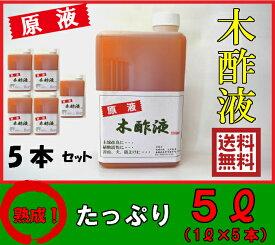 【送料無料】熟成 木酢液 原液 1L×5本(5L)クリア 園芸 土壌改良 植物活性 虫よけ 犬 猫避け 等に