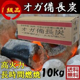 【高火力 長時間燃焼】1級品 オガ備長炭 10Kg オガ炭 おが炭 火持ち良し 火力安定 七輪 火鉢 焼鳥 焼肉 防災