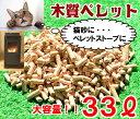 【送料無料】 木質ペレット 33L(20kg) ホワイトペレット トイレ砂 ネコ砂 猫砂 うさぎ ペレットストーブ 燃料 システ…