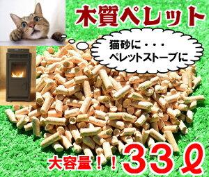 【送料無料】 木質ペレット 33L(20kg) ホワイトペレット トイレ砂 ネコ砂 猫砂 うさぎ ペレットストーブ 燃料 システムトイレ スノコトイレ