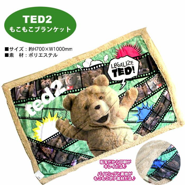 ted2もこもこブランケット【再入荷】【ラッピング可】c