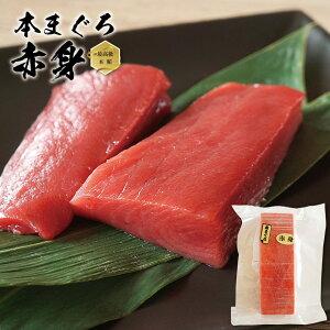 本マグロ 赤身 刺身 サク 約200g 生食用 2、3人前 クロマグロ 極上品 冷凍