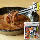 イカ塩辛 朝いか沖漬 130g お刺身風 特選昆布醤油で漬け込んだ漁師の逸品