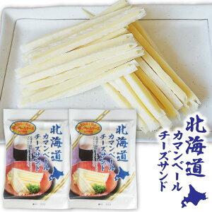 おつまみ チータラ 85g×2袋 チーズ鱈 北海道十勝 カマンベールチーズ 濃厚チーズ