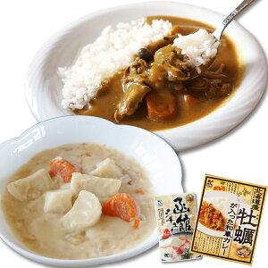 北海道 牡蠣 カレー 函館 シチュー 計410g 北海道 和風 甘口 レトルトカレー カニ風味 シチュー 北海道産野菜 たっぷり