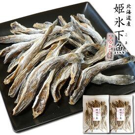 珍味 おつまみ 干し 姫氷下魚 こまい 約130g×2袋 丸ごと 食べられる 北海道産 カンカイ