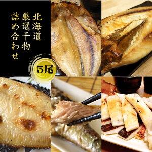 北海道産 極上 干物セット 5種セット 合計約1.6キロ 一夜干し イカ ほっけ サンマ サバ 旨い ギフト 贈り物