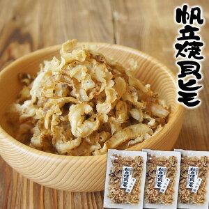 珍味 おつまみ 焼き ホタテ 貝ひも 87g×3袋 キムチ味 ピリ辛 北海道産 貝ヒモ ほたて 帆立