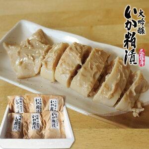 いか粕漬 120g×6尾 大吟醸酒粕使用 贅沢な味わい ギフト ヤマチュウ食品