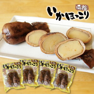 いかめし いかほっこり 8尾 じゃがいものイカ飯 函館 ご当地グルメ 常温保存で食べたいときにチンするだけ