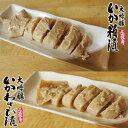 いか粕漬 いかわさび漬 120g×各3尾 大吟醸使用 ギフト ヤマチュウ食品
