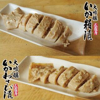 いか粕漬いかわさび漬120g×各3尾大吟醸使用ギフトヤマチュウ食品