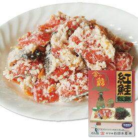 紅鮭 飯寿司 500g 函館名物 飯鮨 飯ずし ギフト 石田水産