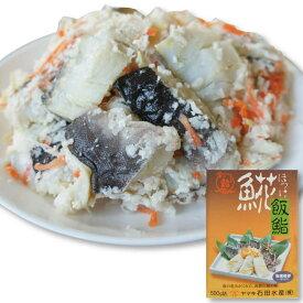 ホッケ 飯寿司 500g 函館名物 飯鮨 飯ずし ギフト 石田水産