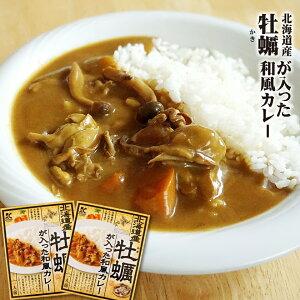 牡蠣 カレー 200g×2個 北海道産 カキ 和風 甘口 レトルトカレー シーフードカレー 具たくさん