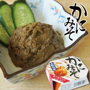 カニ ズワイガニ かにみそ 75g カニ味噌 高級珍味 鮮度・風味をそのままに 竹田食品
