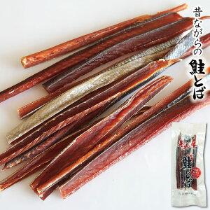 珍味 おつまみ 鮭とば 180g 無添加 無着色 天然鮭と塩だけで作りました 北海道産 秋鮭 トバ