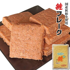 鮭 鮭フレーク 1キロ ほぐし 鮭 業務用 北海道製造 メガ盛り 常温保存 シャケフレーク お弁当 お茶漬け おにぎり ふりかけ