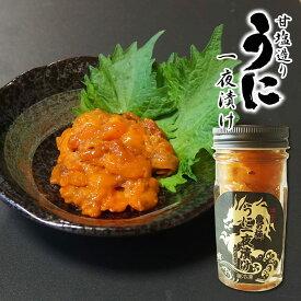 うに 一夜漬け 60g 北海道産 高級バフンウニ 濃厚 甘塩造り 塩ウニ 漁師が作る本物の味