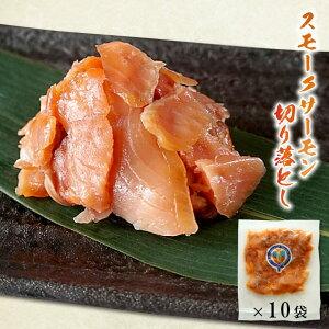 スモークサーモン 切り落とし 1キロ 訳あり 北海道産秋鮭 燻製 北海道産